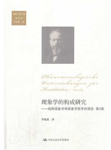 现象学的构成研究——纯粹现象学和现象学哲学的观念 第2卷(胡塞尔著作集 第3卷)