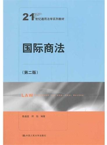 国际商法(第二版)(21世纪通用法学系列教材)