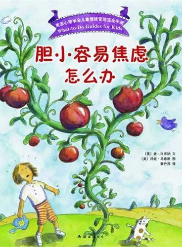 胆小容易焦虑怎么办(美国心理学会知名儿童心理学家撰写,被翻译成14种语言畅销全球)