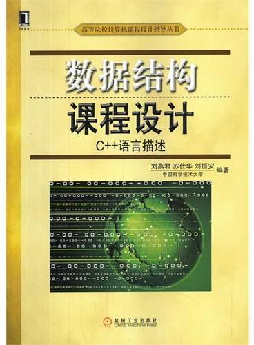 数据结构课程设计:C++语言描述(高等院校计算机课程设计指导丛书)
