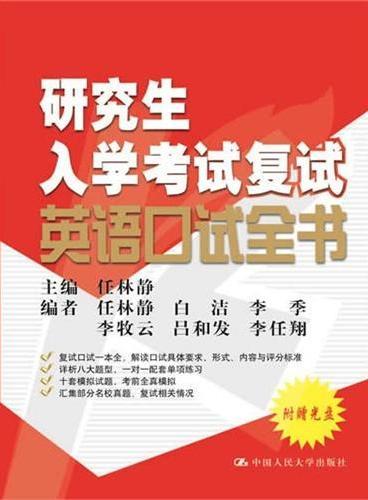 研究生入学考试复试英语口试全书(含光盘1张)