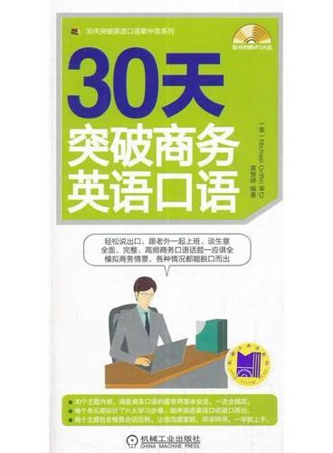 30天突破商务英语口语