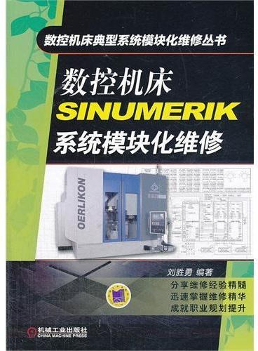 数控机床SINUMERIK系统模块化维修