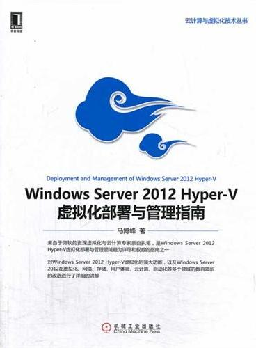 Windows Server 2012 Hyper-V虚拟化部署与管理指南