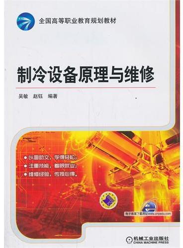 制冷设备原理与维修(全国高等职业教育规划教材)