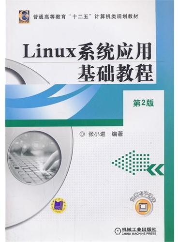 "Linux系统应用基础教程(第2版,普通高等教育""十二五""计算机类规划教材)"