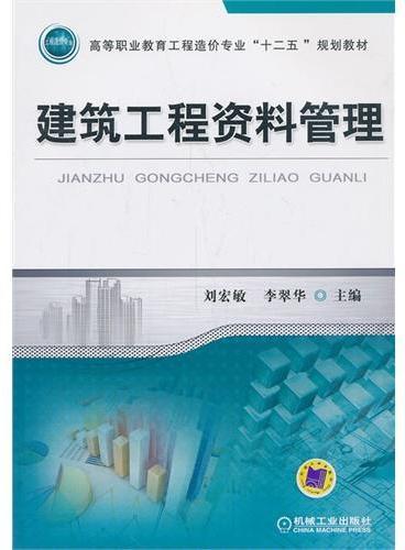 """建筑工程资料管理(高等职业教育工程造价专业""""十二五""""规划教材 )"""