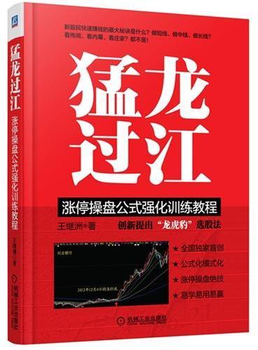 猛龙过江:涨停操盘公式强化训练教程