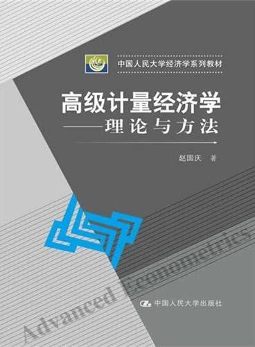 高级计量经济学——理论与方法(中国人民大学经济学系列教材)
