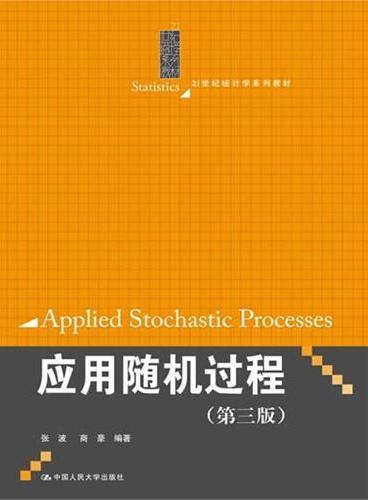 应用随机过程(第三版)(21世纪统计学系列教材)