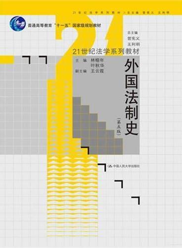 """外国法制史(第五版)(21世纪法学系列教材;普通高等教育""""十一五""""国家级规划教材)"""