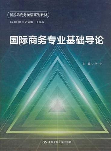 国际商务专业基础导论(新视界商务英语系列教材)