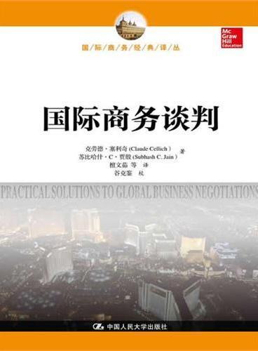 国际商务谈判(国际商务经典译丛)