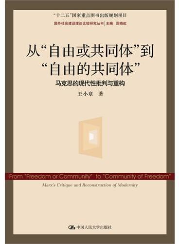 """从""""自由或共同体""""到""""自由的共同体""""——马克思的现代性批判与重构(国外社会建设理论比较研究丛书)"""