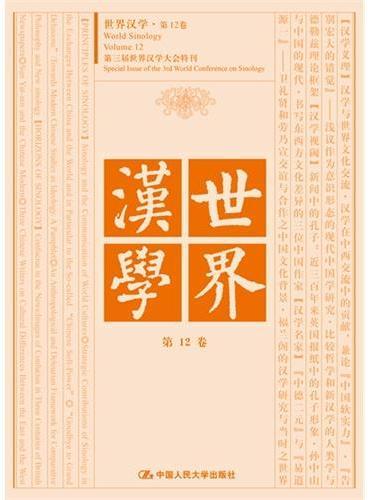 世界汉学 第12卷