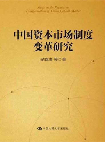 中国资本市场制度变革研究