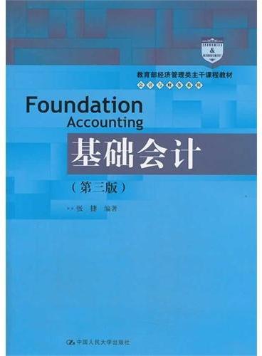 基础会计(第三版)(教育部经济管理类主干课程教材·会计与财务系列)