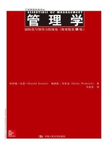 管理学——国际化与领导力的视角(精要版第9版)(工商管理经典译丛)