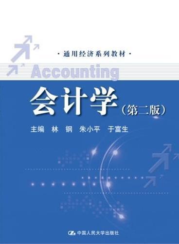 会计学(第二版)(通用经济系列教材)