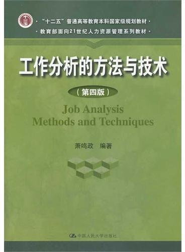 """工作分析的方法与技术(第四版)(教育部面向21世纪人力资源管理系列教材;""""十二五""""普通高等教育本科国家级规划教材)"""