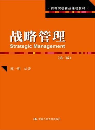 战略管理(第二版)(高等院校精品课程教材)