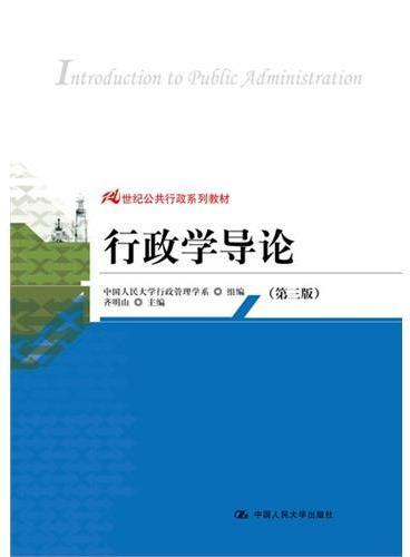 行政学导论(第三版)(21世纪公共行政系列教材)
