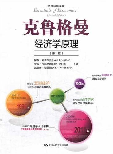 克鲁格曼经济学原理(第二版)(经济科学译库)