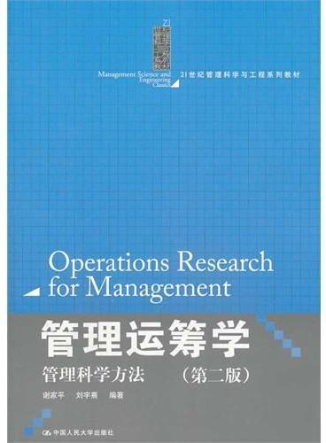 管理运筹学:管理科学方法(第二版)(21世纪管理科学与工程系列教材)