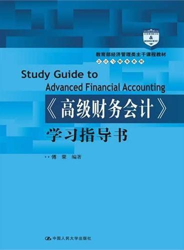 《高级财务会计》学习指导书(教育部经济管理类主干课程教材·会计与财务系列)