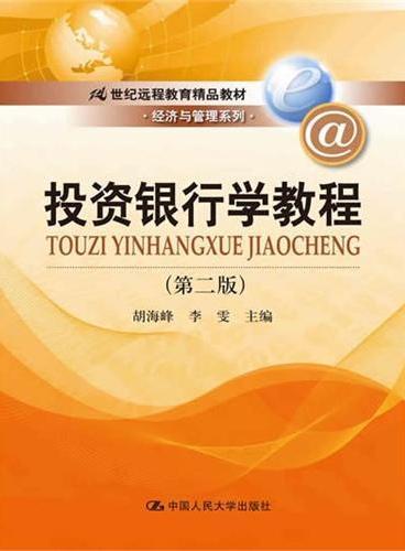 投资银行学教程(第二版)(21世纪远程教育精品教材·经济与管理系列)
