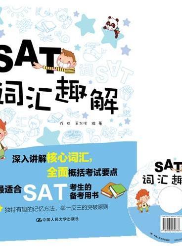 SAT词汇趣解(附赠光盘一张)(最核心、最高频的词汇;最快速、最见效的提分方法)