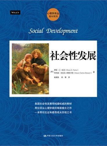 社会性发展(心理学译丛·教材系列)