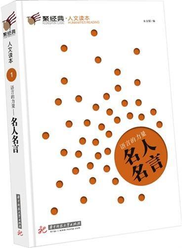 语言的力量:名人名言(全十册,汇聚近现代中国最经典作品,文学启蒙第一书。)