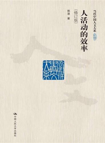 人活动的效率(修订版)(当代中国人文大系)