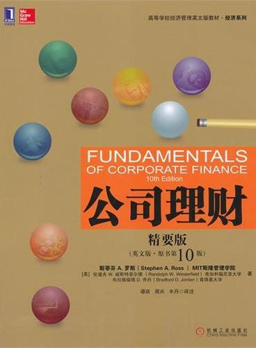 公司理财精要版 (英文版.原书第10版)