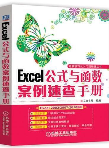Excel公式与函数案例速查手册