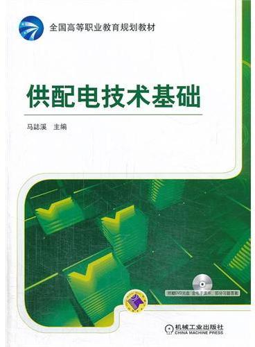 供配电技术基础(全国高等职业教育规划教材)