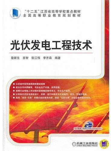 光伏发电工程技术(全国高等职业教育规划教材)