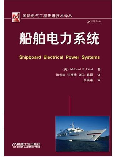 船舶电力系统