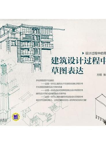 建筑设计过程中的草图表达