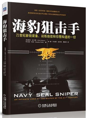 海豹狙击手