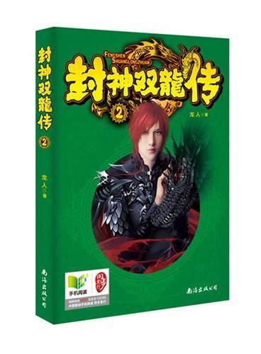 《封神双龙传2》(大陆武侠第一人热血力作,千万读者热捧的玄幻奇文,有华人的地方就有龙人的作品)