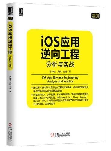 iOS应用逆向工程:分析与实战(系统讲解iOS应用逆向分析的工具、方法和经验)