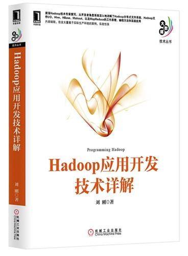 Hadoop应用开发技术详解(资深专家系统讲解Hadoop开发各项技术和编程方法)