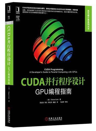 CUDA并行程序设计:GPU编程指南(CUDA社区技术总监撰写,英伟达官方认证工程师翻译)
