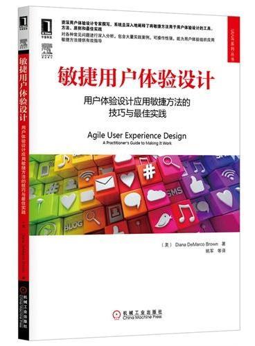 敏捷用户体验设计:用户体验设计应用敏捷方法的技巧与最佳实践(资深用户体验设计专家系统深入阐释如何将敏捷方法用于用户体验设计)