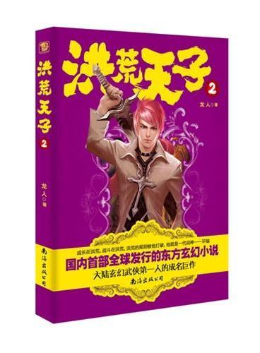 洪荒天子2(大陆武侠第一人热血力作,千万读者热捧的东玄幻奇文,有华人的地方就有龙人的作品)