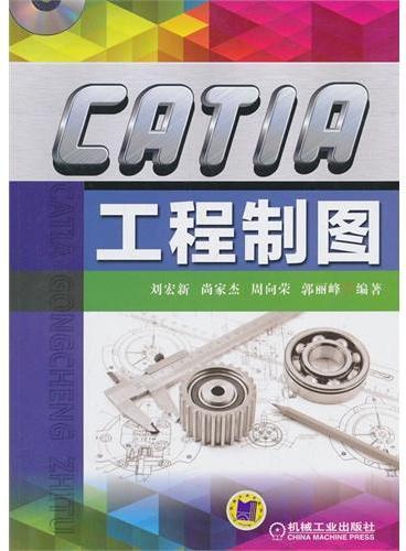 CATIA工程制图