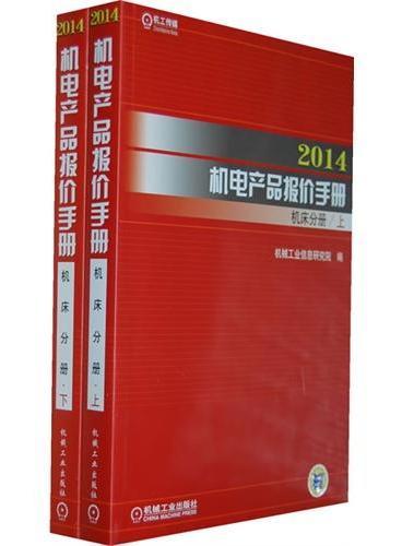 2014机电产品报价手册 机床分册(上下)