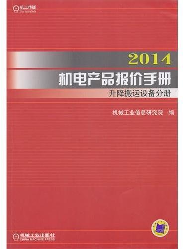 2014机电产品报价手册 升降搬运设备分册